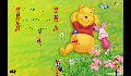 play Pooh balloon game (children game)